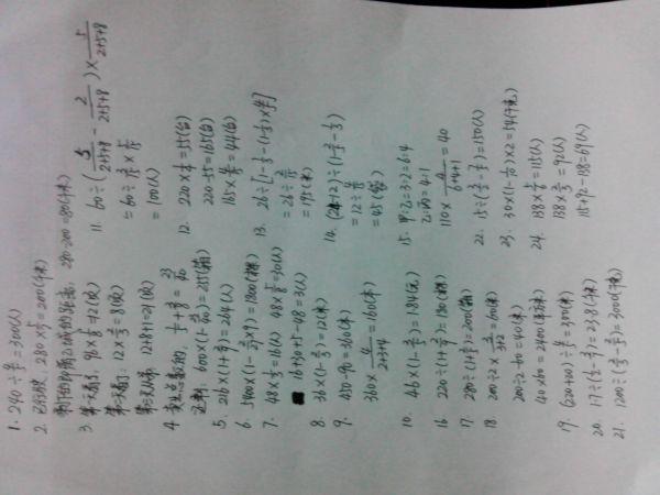 六年级数学上册分数乘除法应用题综合练习