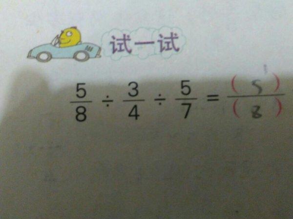 分数连除是除以最后一个分数的倒数吗
