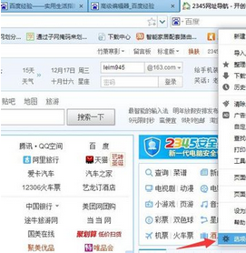 2345浏览器如何保存密码?