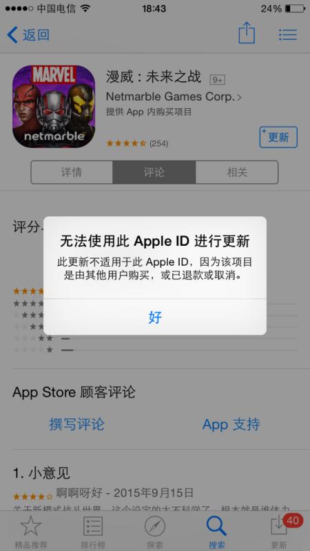app store这是什么意思