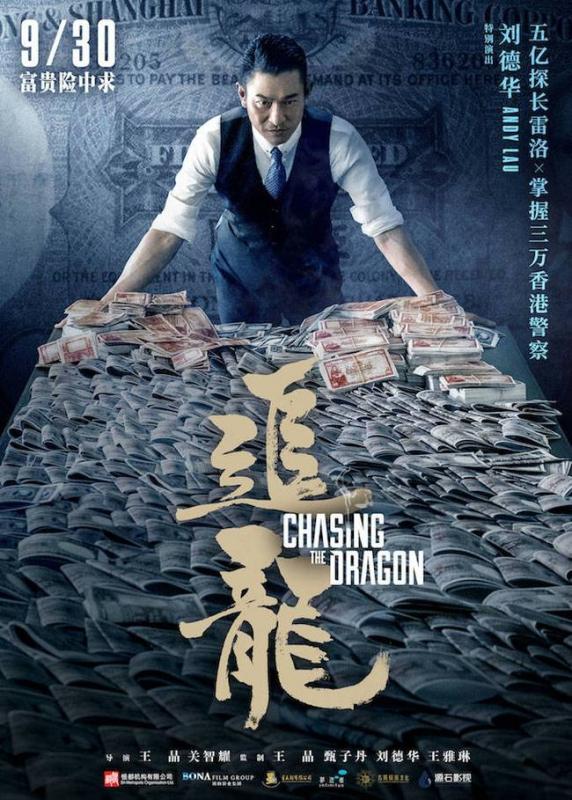 电影《追龙》中的雷诺是谁?韩国电影伦理下载图片
