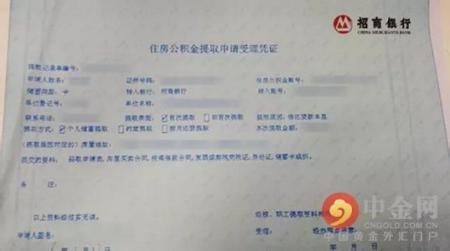 登录北京住房公积金,使用已注册过账号   一止小菜鸟   博客园