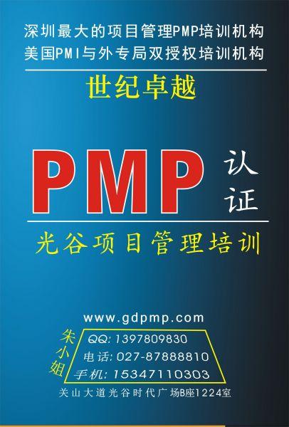 pmp157 ed2k
