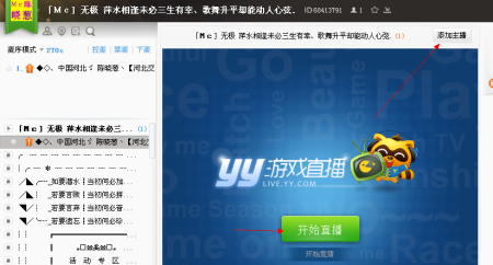 能看的黄页yy频道