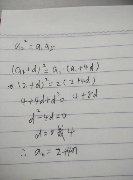 设数列an满足a1等于2
