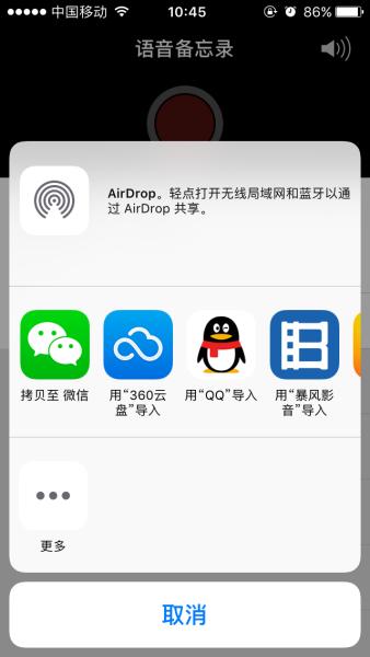 iphone6微信视频美颜