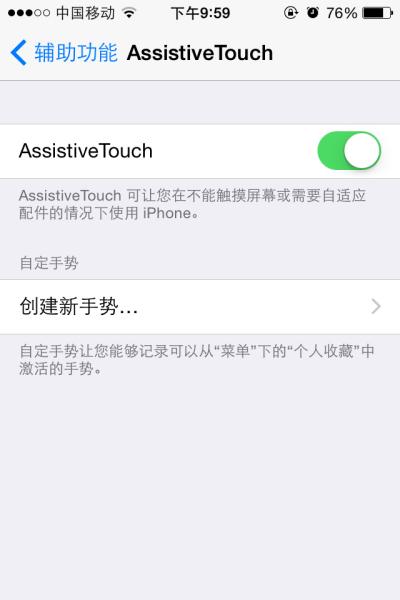 苹果6老是显示耳机模式