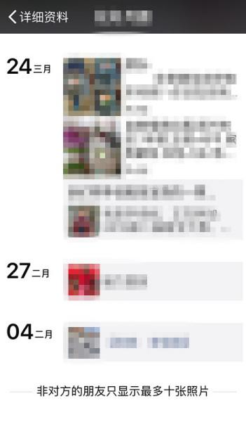如何制作微信相册