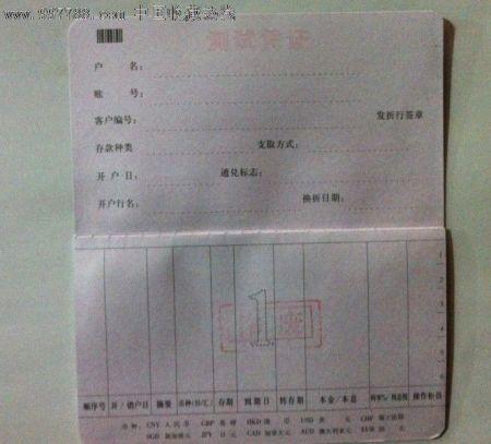 期一本通存折 一张图看懂沪港通 证券一码通 -农行定期一本通存折