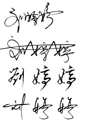 谁能帮我设计一个自己的签名,就是自己的名字写好看点图片