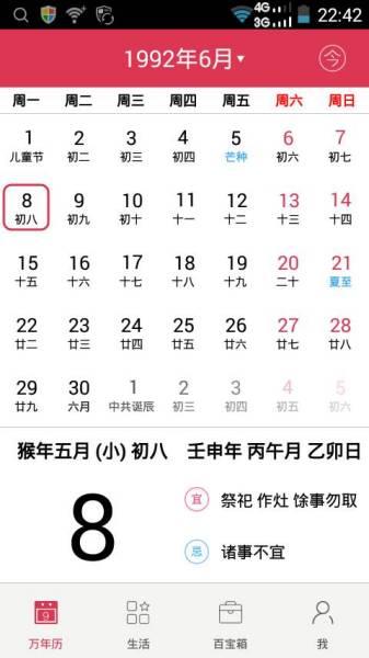 1992农历阱c��k�y�i��_请教高手,1992年的农历五月初八那天是公历的几号,谢谢了!