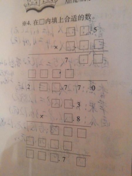 数学题,填空使乘法竖式成立图片