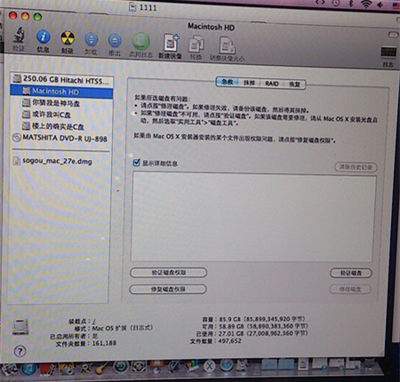 mac装双系统出错了 分区不成功