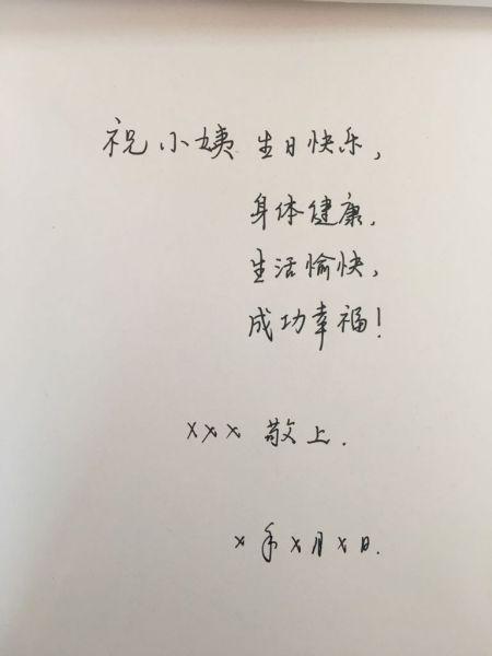 生日祝福语图片