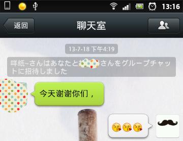 为什么微信聊天室里会出现日语提醒