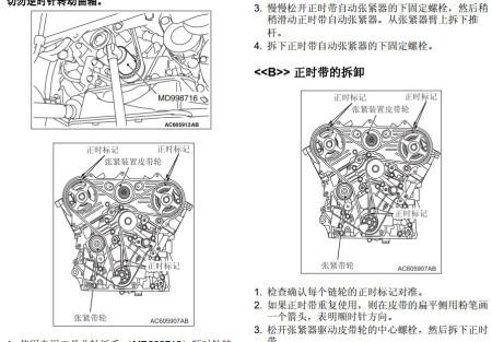 三菱欧蓝德v6的正时皮带的安装方法 发动机如图 高清图片