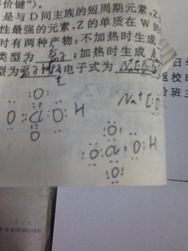 hclo4的电子式是左上还是右下?图片