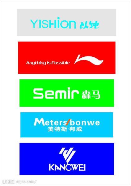 森马服装品牌logo图片展示图片