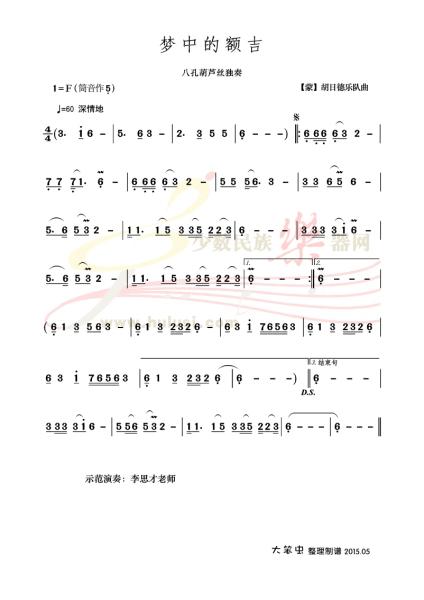 梦中的额吉电子琴简谱图片