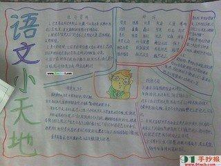 小学生语文手抄报 语文小高清图片