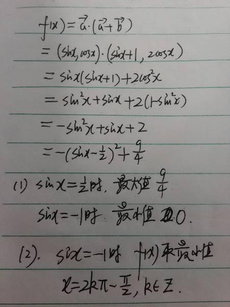 先锋影���$9.��b�9�*�f�x�_已知a=(sinx,cosx),b=(1,cosx),函数f(x)=a×(a b).