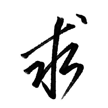 求臣,胡,韩三个字的楷书,行书,草书的写法,写的好看就可以,并不一定要