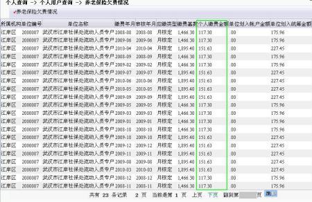 怎样查询北京社保账号原始密码 向日葵保险网