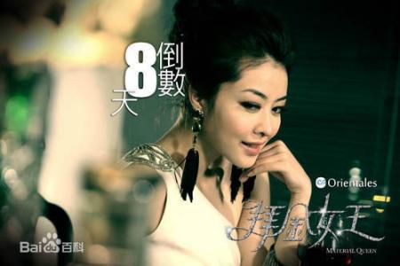 如何评价唐禹哲主演的电视剧《拜金女王》?