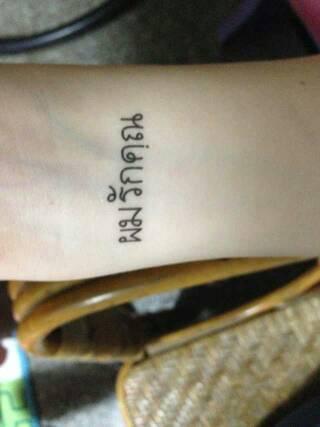 泰文经文纹身图片