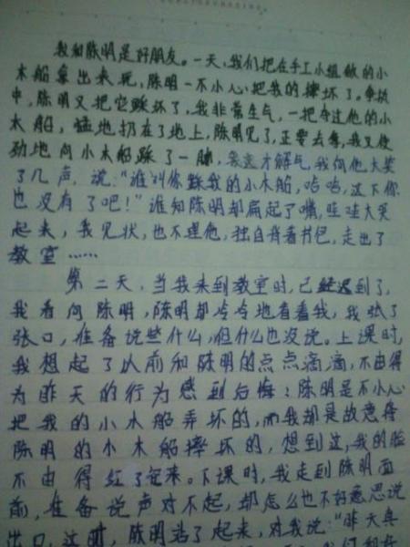 我和我的好朋友能力至少写两件事.作文可以提高吗中文表达纪录片看图片