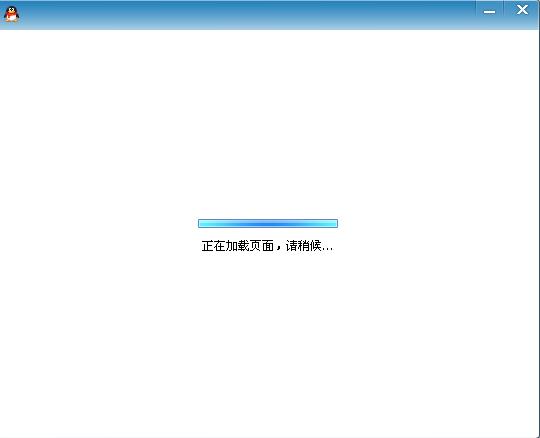 为什么qq总是显示正在加载页面,请稍后.