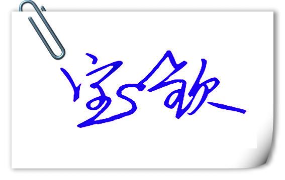 钦宝艺术签名怎么写图片