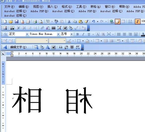 word如何在字与字之间插空格