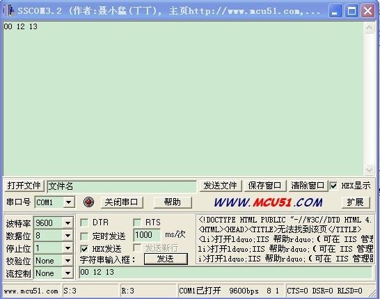 单片机通过串口助手读来的码怎么传到mysql数据库中?求大神!