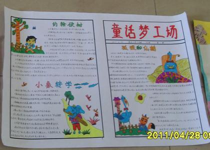 童话世界手抄报图片内容|童话世界手抄报图片版面设计